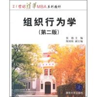 【二手书9成新】 21世纪清华MBA系列教材:组织行为学(第2版) 张德,陈国权 清华大学出版社 9787302248