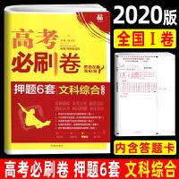 高考必刷卷押题6套文科综合新课标全国卷模拟试题汇编文科综合必刷题2020版