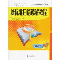 新标准日语读解教程