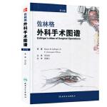 佐林格外科手术图谱(第9版/翻译版)