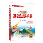 2018基础知识手册 初中语文