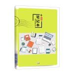 53学系列青春笔记本