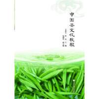 【二手旧书8成新】中国茶文化教程 王梦石,叶庆,侯建军 9787040363869