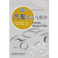 【正版二手书9成新左右】汽车保养与维护9787564049065