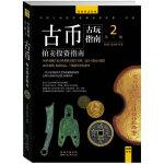 古币拍卖投资指南:古玩指南第二辑2