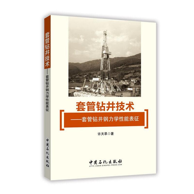 套管钻井技术——套管钻井钢力学性能表征