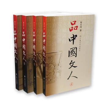 品中国文人(全四册)