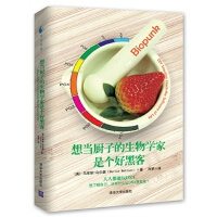 【TH】想当厨子的生物学家是个好黑客 [美]乌尔森(Marcus Wohlsen)著,肖梦 清华大学出版社 97873
