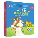 大猫英语分级阅读-一级-3-适合小学一.二年级-点读版-(全8册.含MP3光盘1张)( 货号:751355610)
