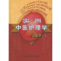 【二手旧书8成新】实用中医护理学 吴霞 主� 9787801565334