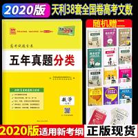 天利38套高中数学高考文数五年真分类文数高考数学真题全国通用2020版