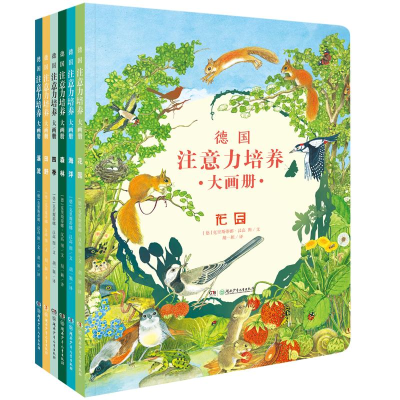 德国注意力培养大画册(全6册)一套能将注意力培养和自然科普、艺术审美结合得恰到好处的儿童画册,让孩子爱上大自然,种下人生幸福的种子