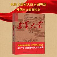 【人民出版社】建军大业(共和国三部曲史学读本)