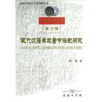 现代汉语单双音节搭配研究 商务印书馆