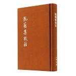 阮籍集校注(典藏本)(中国古典文学基本丛书)