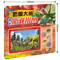 恐龙游戏拼图*防御大师