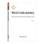 财政竞争与环境污染治理研究