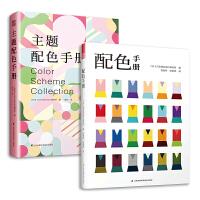 配色手册+主题配色手册(套装2册)日本色彩设计基础教程便携手册 三色四色RGBCMYK 配色设计原理 色彩学书籍色彩搭配