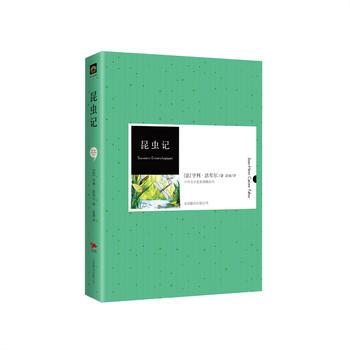昆虫记(精装) (法)法布尔,富强 9787550209121
