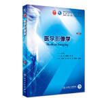 医学影像学(第8版/本科临床/配增值)