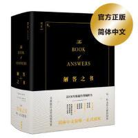 【二手旧书8成新】解答之书 卡罗尔・博尔特 9787513575553