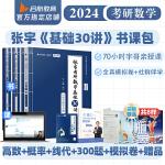 【正版现货】张宇2021考研数学基础30讲适用于数学 一二三 时代云图
