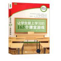 正版 让学生爱上学习的165个课堂游戏 (美)卢安·约翰逊 常青藤新教育实验基地丛书 中国青年