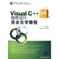 Visual C++2008程序设计完全自学教程