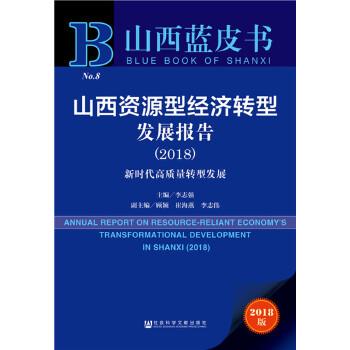 山西蓝皮书:山西资源型经济转型发展报告(2018)
