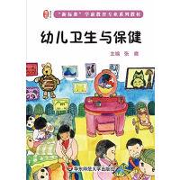 """幼儿卫生与保健(龙智学前:""""新标准""""学前教育专业系列教材)"""