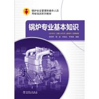 锅炉安全管理和操作人员考核培训系列教材 锅炉专业基本知识