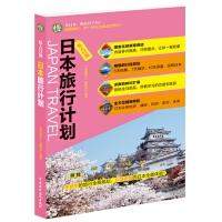 私人订制 日本旅行计划