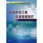 水利水电工程专业基础知识