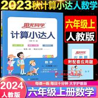2020春计算小达人六年级下册数学人教版阳光同学
