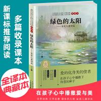 正版 绿色的太阳 金波儿童诗选 典藏本 中国经典文学名著 6-8-10-12岁三四五六年级小学生课外阅读教辅 儿童文学