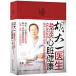 胡大一医生浅谈心脏健康(精装)2016年度中国好书