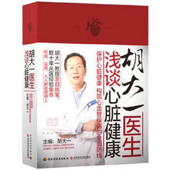 胡大一医生浅谈心脏健康(pdf+txt+epub+azw3+mobi电子书在线阅读下载)
