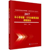 2017中小学创客・STEM教育资源调研报告
