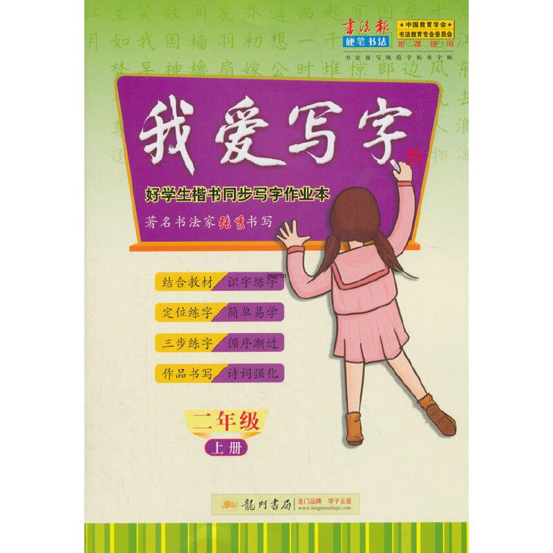 黄冈小状元我爱写字二年级(上) 著名书法家张秀书写 张秀硬笔楷书 同步系列