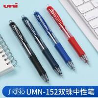 日本uni三菱笔按动中性笔UMN-152学生用黑笔uniball水笔大容量蓝黑红笔水性�ㄠ�笔0.5