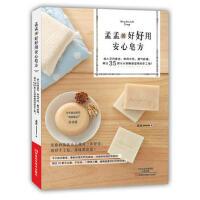 【二手旧书8成新】孟孟的好好用安心皂方 孟孟 9787534975738