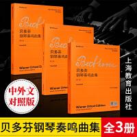 正版 贝多芬钢琴奏鸣曲集一二三卷 套装3册 钢琴教程 钢琴初级练习曲书籍 曲谱五线谱 基础练习曲教程教材书 上海教育