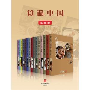 食遍中国(套装共15册)(电子书)