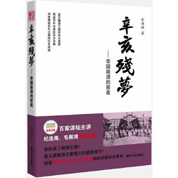 辛亥残梦:帝国崩溃的前夜(纪连海、毛佩琦联袂推荐)