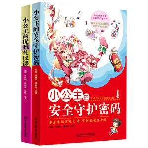 小公主的优雅礼仪课+安全常识课(漫画版套装共2册)