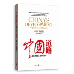 中国道路:超越资本主义与帝制传统