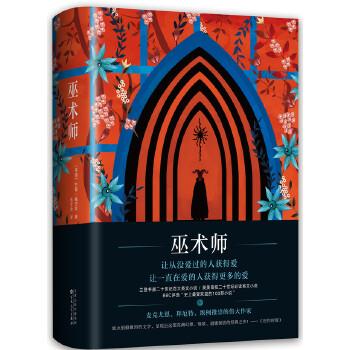 """巫术师 兰登书屋二十世纪百大英文小说,BBC评选""""史 上zui受欢迎的100部小说"""",麦克尤恩、埃柯、王小波推崇的作家约翰·福尔斯代表作。一场关于人性和爱的实验,融悬疑、哥特、文学、艺术、哲学于一体,一旦开始"""