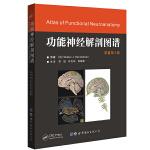 功能神经解剖图谱