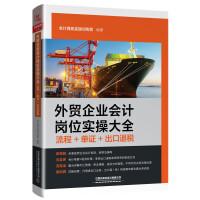 外贸企业会计岗位实操大全(流程+单证+出口退税)