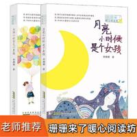 太阳小时候是个男孩+月亮小时候是个女孩 姗姗来了暖心阅读 儿童文学小学生二三四五六年级课外阅读书籍7-15岁绘本青少年读物